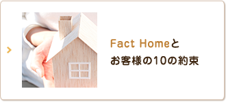 Fact Homeとお客様の10の約束