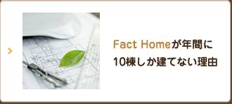 Fact Homeが年間に10棟しか建てない理由