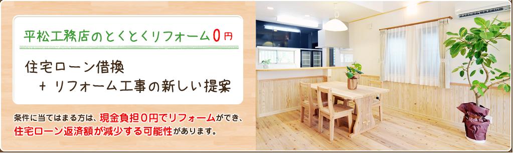 平松工務店のとくとくリフォーム0円